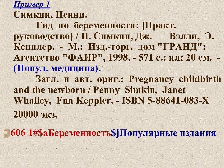 Пример 1 Симкин, Пенни. Гид по беременности: [Практ. руководство] / П. Симкин, Дж. Вэлли,
