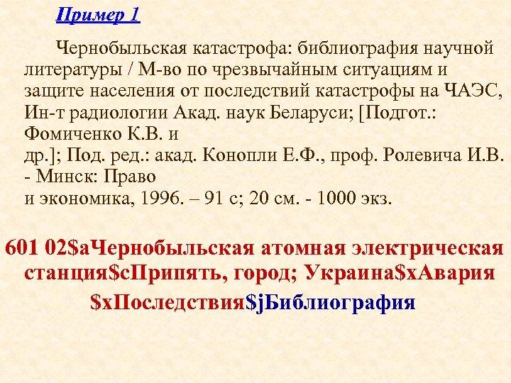 Пример 1 Чернобыльская катастрофа: библиография научной литературы / М-во по чрезвычайным ситуациям и защите