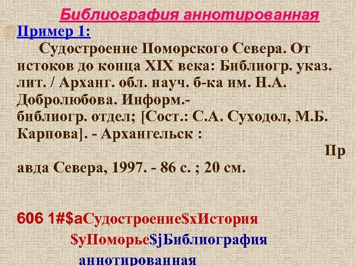 Библиография аннотированная 4 Пример 1: Судостроение Поморского Севера. От истоков до конца ХIХ века: