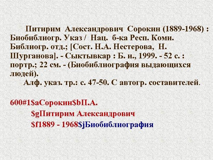 Питирим Александрович Сорокин (1889 -1968) : Биобиблиогр. Указ / Нац. б-ка Респ. Коми.