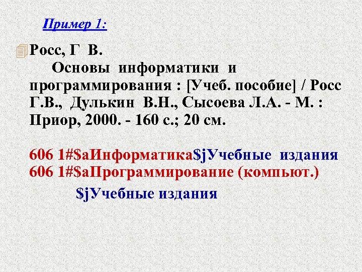 Пример 1: 4 Росс, Г В. Основы информатики и программирования : [Учеб. пособие] /