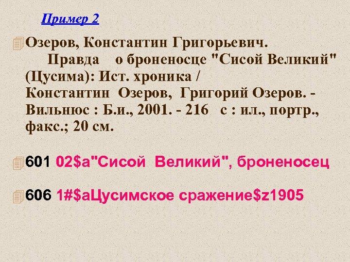 Пример 2 4 Озеров, Константин Григорьевич. Правда о броненосце