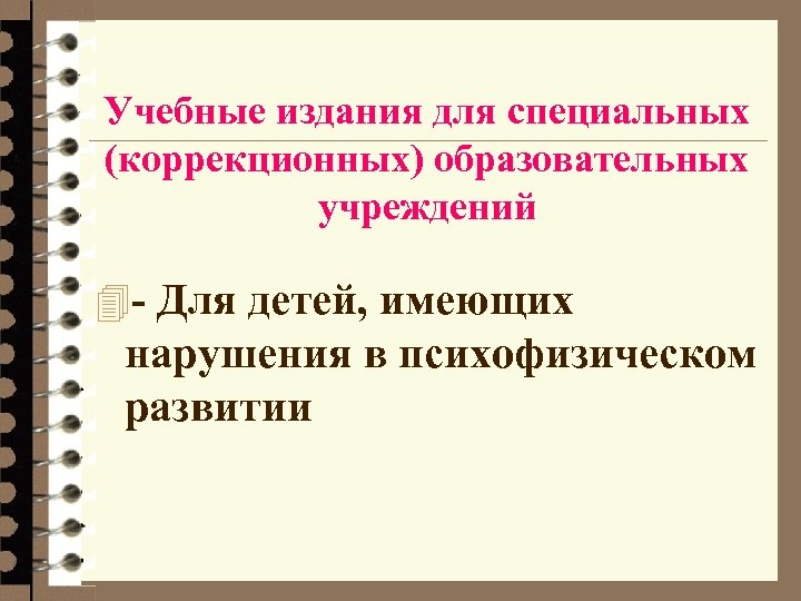 Учебные издания для специальных (коррекционных) образовательных учреждений 4 - Для детей, имеющих нарушения в