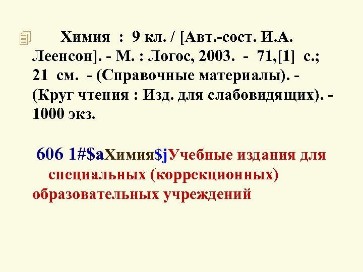 4 Химия : 9 кл. / [Авт. -сост. И. А. Леенсон]. - М. :