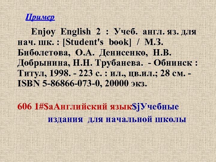 Пример Enjoy English 2 : Учеб. англ. яз. для нач. шк. : [Student's book]