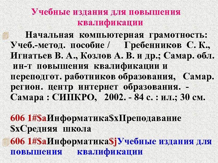 Учебные издания для повышения квалификации 4 Начальная компьютерная грамотность: Учеб. -метод. пособие /