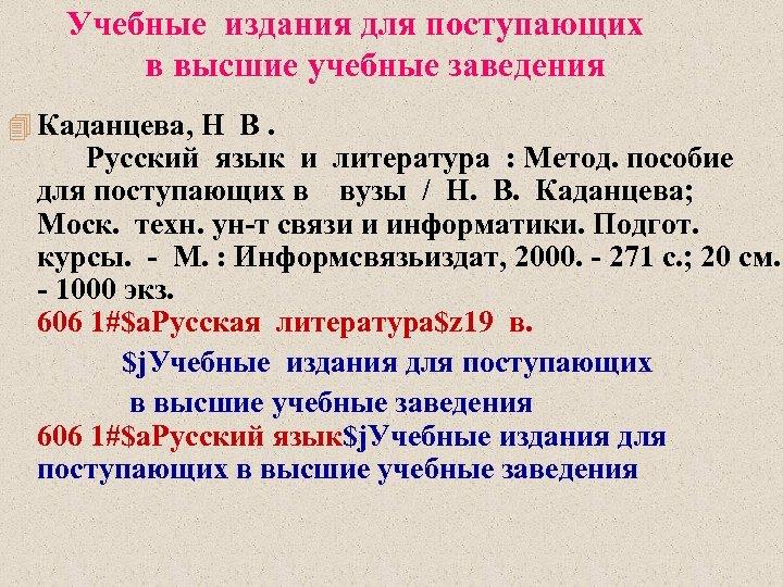 Учебные издания для поступающих в высшие учебные заведения 4 Каданцева, Н В. Русский
