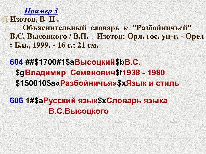 Пример 3 4 Изотов, В П. Объяснительный словарь к
