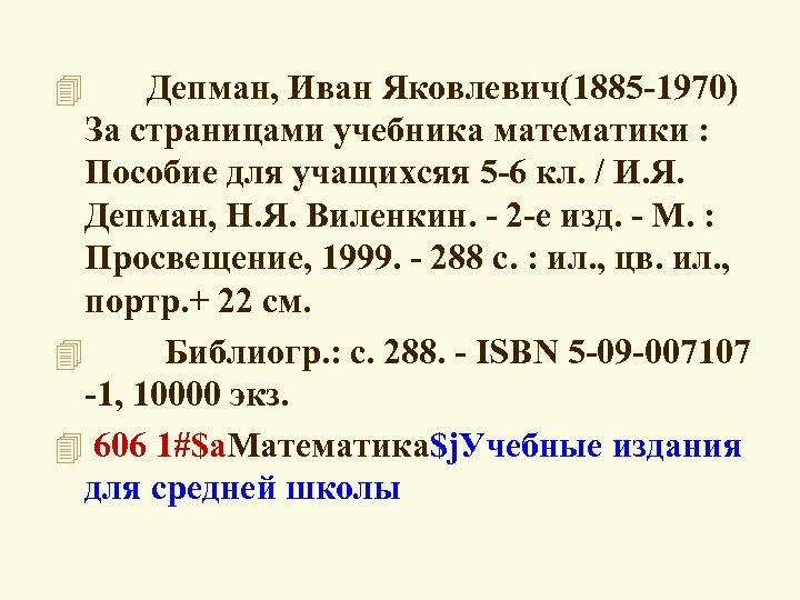 4 Депман, Иван Яковлевич(1885 -1970) За страницами учебника математики : Пособие для учащихсяя 5