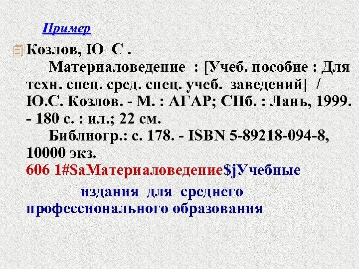 Пример 4 Козлов, Ю С. Материаловедение : [Учеб. пособие : Для техн. спец. сред.