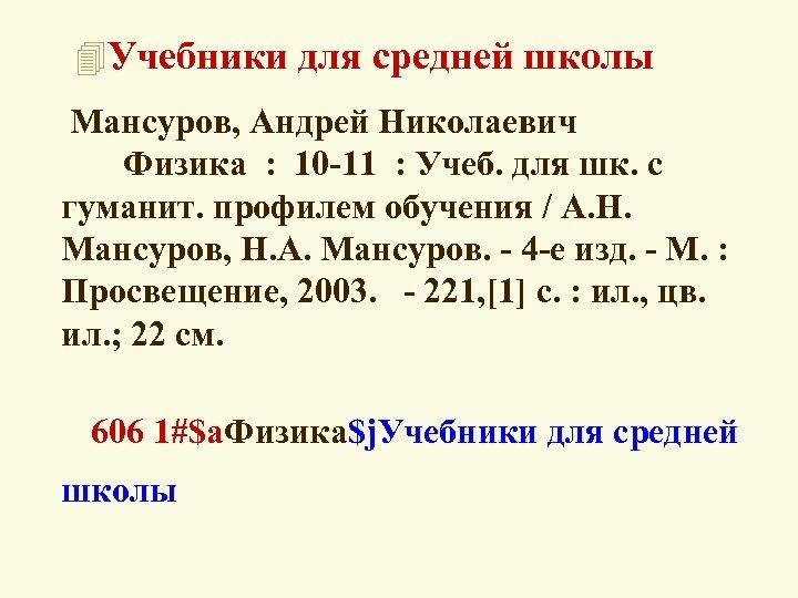 4 Учебники для средней школы Мансуров, Андрей Николаевич Физика : 10 -11 : Учеб.