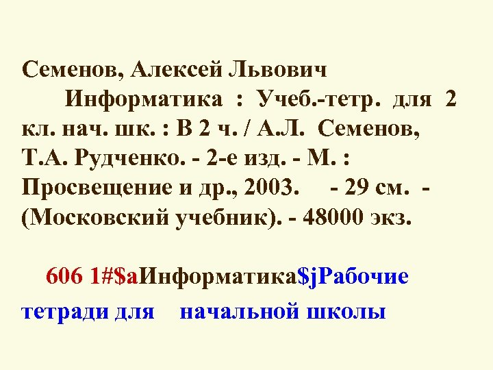 Семенов, Алексей Львович Информатика : Учеб. -тетр. для 2 кл. нач. шк. : В