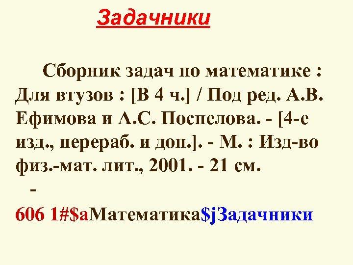 Задачники Сборник задач по математике : Для втузов : [В 4 ч. ]