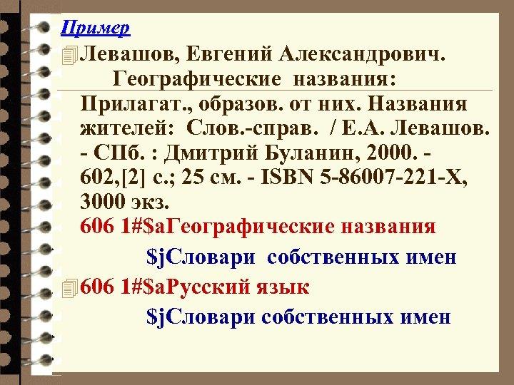 Пример 4 Левашов, Евгений Александрович. Географические названия: Прилагат. , образов. от них. Названия жителей: