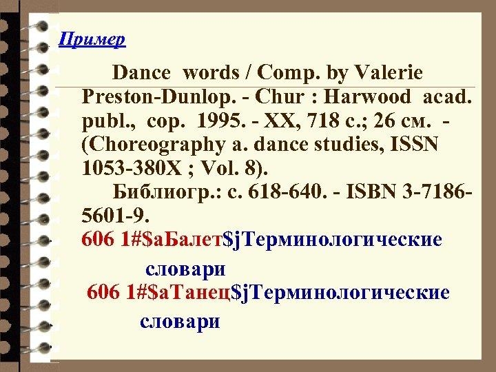Пример Dance words / Comp. by Valerie Preston-Dunlop. - Chur : Harwood acad. publ.