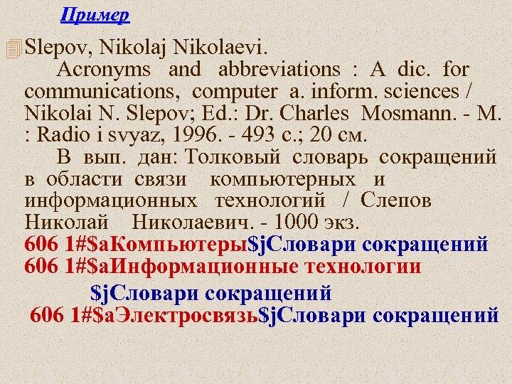 Пример 4 Slepov, Nikolaj Nikolaevi. Acronyms and abbreviations : A dic. for communications, computer