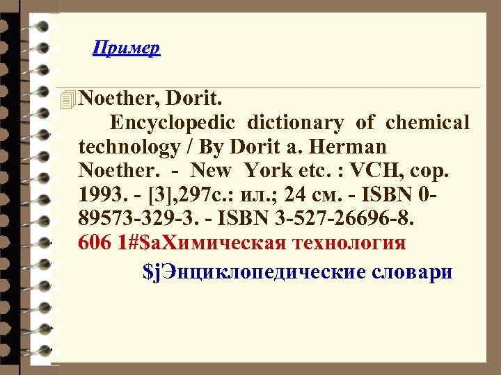 Пример 4 Noether, Dorit. Encyclopedic dictionary of chemical technology / By Dorit a. Herman