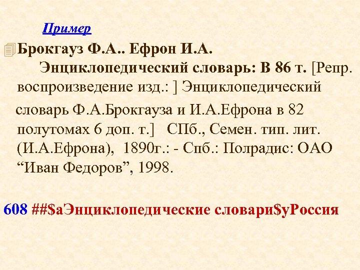 Пример 4 Брокгауз Ф. А. . Ефрон И. А. Энциклопедический словарь: В 86 т.