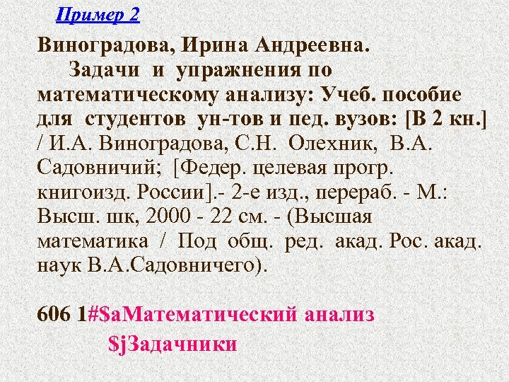 Пример 2 Виноградова, Ирина Андреевна. Задачи и упражнения по математическому анализу: Учеб. пособие для