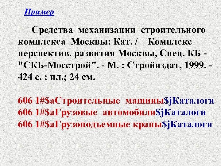 Пример Средства механизации строительного комплекса Москвы: Кат. / Комплекс перспектив. развития Москвы, Спец. КБ