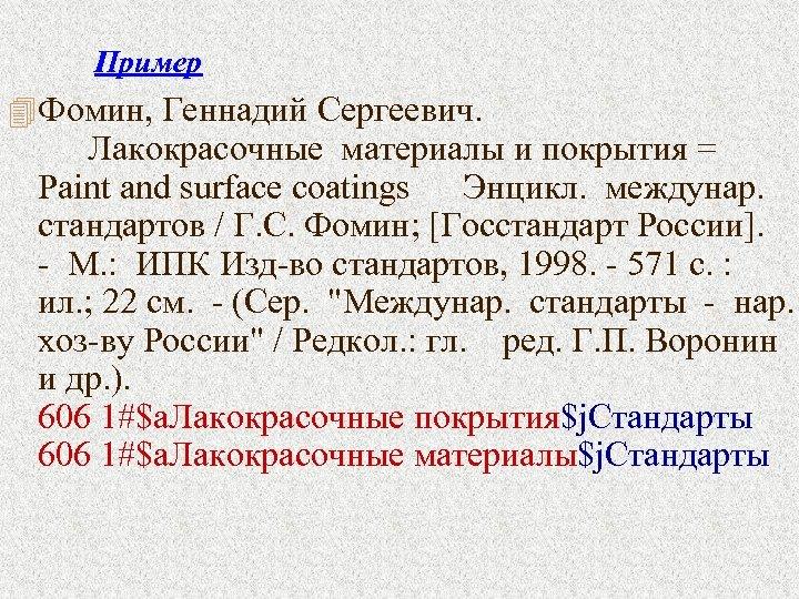 Пример 4 Фомин, Геннадий Сергеевич. Лакокрасочные материалы и покрытия = Paint and surface coatings