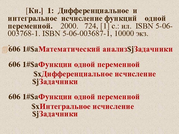 [Кн. ] 1: Дифференциальное и интегральное исчисление функций одной переменной. 2000. 724, [1] с.