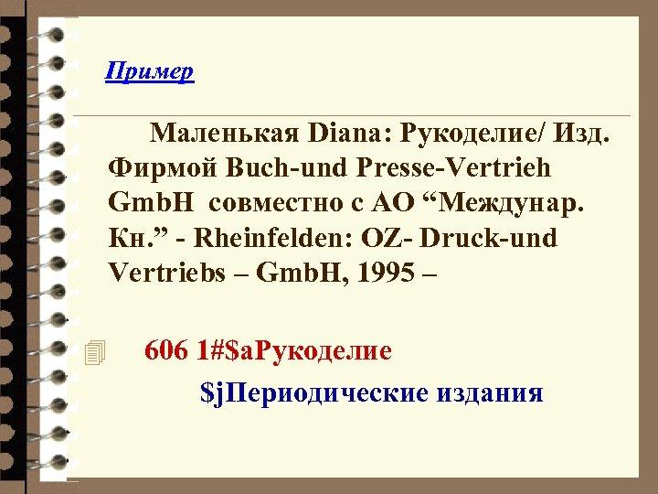 "Пример Маленькая Diana: Рукоделие/ Изд. Фирмой Buch-und Presse-Vertrieh Gmb. H совместно с АО ""Междунар."