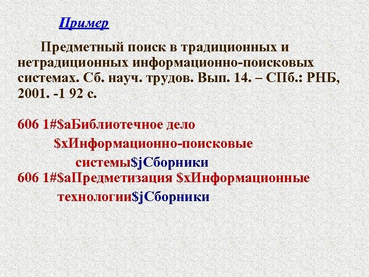Пример Предметный поиск в традиционных и нетрадиционных информационно-поисковых системах. Сб. науч. трудов. Вып. 14.