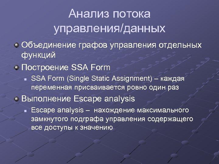 Анализ потока управления/данных Объединение графов управления отдельных функций Построение SSA Form n SSA Form