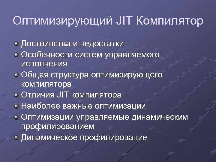 Оптимизирующий JIT Компилятор Достоинства и недостатки Особенности систем управляемого исполнения Общая структура оптимизирующего компилятора