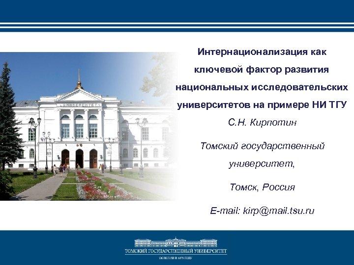 Интернационализация как ключевой фактор развития национальных исследовательских университетов на примере НИ ТГУ С. Н.