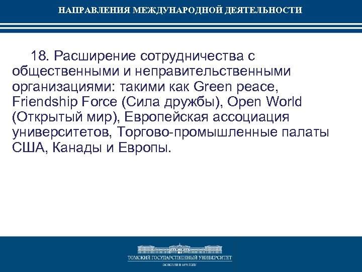 НАПРАВЛЕНИЯ МЕЖДУНАРОДНОЙ ДЕЯТЕЛЬНОСТИ 18. Расширение сотрудничества с общественными и неправительственными организациями: такими как Green