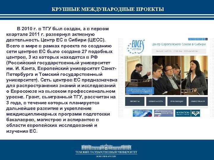 КРУПНЫЕ МЕЖДУНАРОДНЫЕ ПРОЕКТЫ В 2010 г. в ТГУ был создан, а в первом квартале