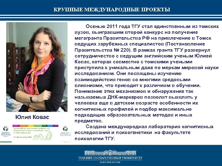 КРУПНЫЕ МЕЖДУНАРОДНЫЕ ПРОЕКТЫ Юлия Ковас Осенью 2011 года ТГУ стал единственным из томских вузов,
