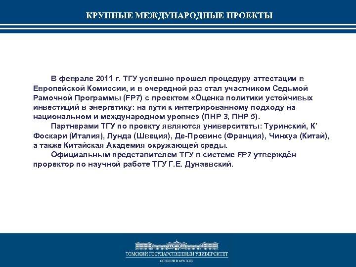 КРУПНЫЕ МЕЖДУНАРОДНЫЕ ПРОЕКТЫ В феврале 2011 г. ТГУ успешно прошел процедуру аттестации в Европейской