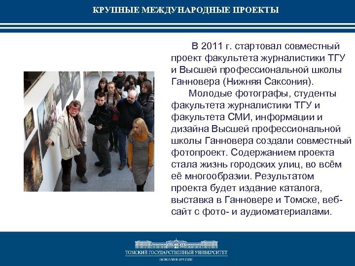 КРУПНЫЕ МЕЖДУНАРОДНЫЕ ПРОЕКТЫ В 2011 г. стартовал совместный проект факультета журналистики ТГУ и Высшей