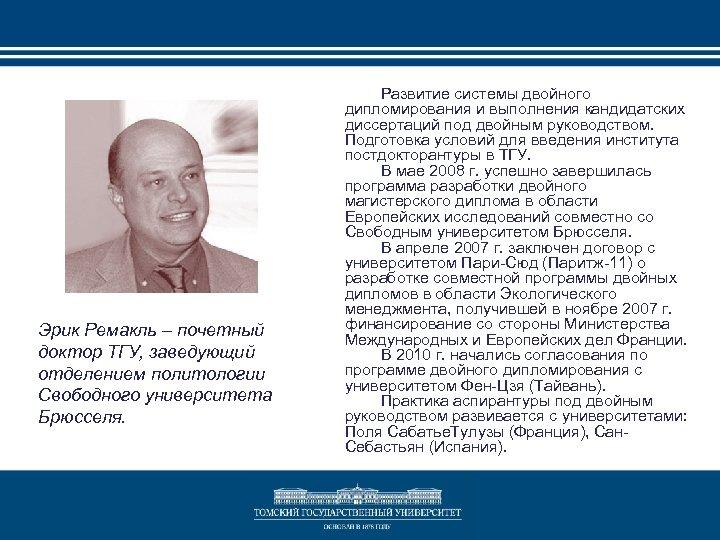 Эрик Ремакль – почетный доктор ТГУ, заведующий отделением политологии Свободного университета Брюсселя. Развитие системы