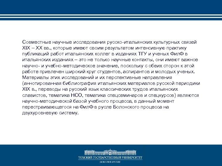 Совместные научные исследования русско-итальянских культурных связей XIX – XX вв. , которые имеют своим