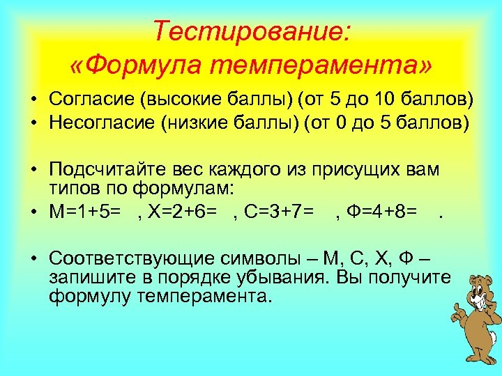 Тестирование: «Формула темперамента» • Согласие (высокие баллы) (от 5 до 10 баллов) • Несогласие