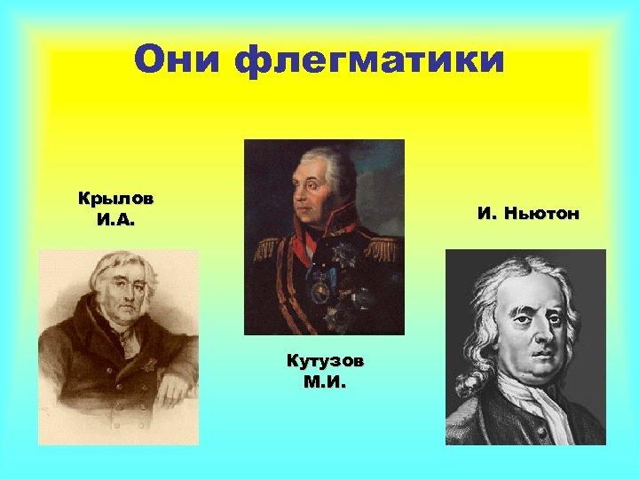 Они флегматики Крылов И. А. И. Ньютон Кутузов М. И.