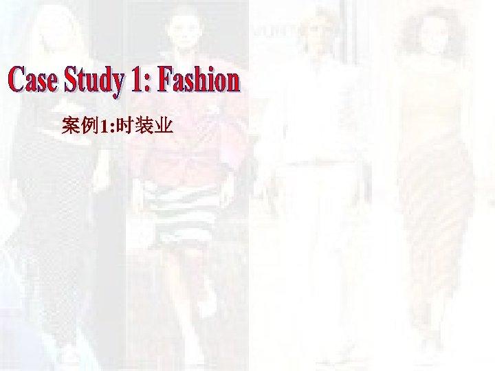 案例1: 时装业