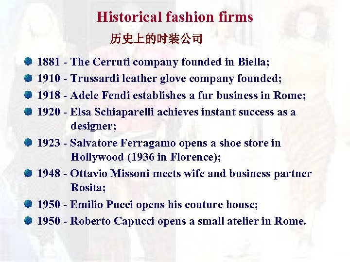 Historical fashion firms 历史上的时装公司 1881 - The Cerruti company founded in Biella; 1910 -