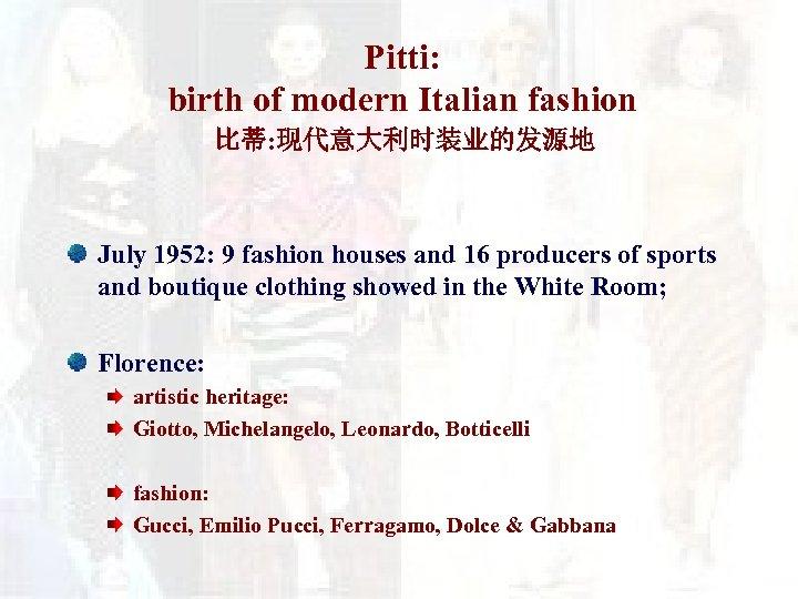 Pitti: birth of modern Italian fashion 比蒂: 现代意大利时装业的发源地 July 1952: 9 fashion houses and