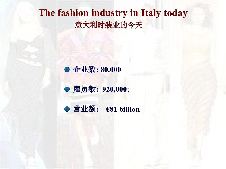 The fashion industry in Italy today 意大利时装业的今天 企业数: 80, 000 雇员数: 920, 000; 营业额: