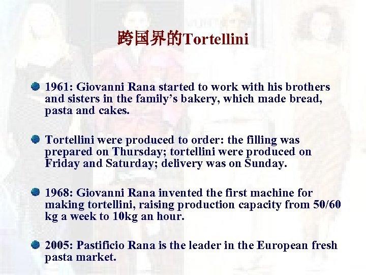 跨国界的Tortellini 1961: Giovanni Rana started to work with his brothers and sisters in the