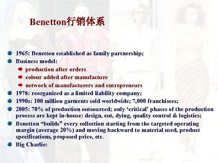 Benetton行销体系 1965: Benetton established as family partnership; Business model: production after orders colour added