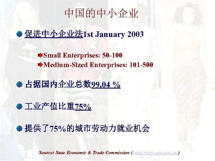 中国的中小企业 促进中小企业法 1 st January 2003 Small Enterprises: 50 -100 Medium-Sized Enterprises: 101 -500