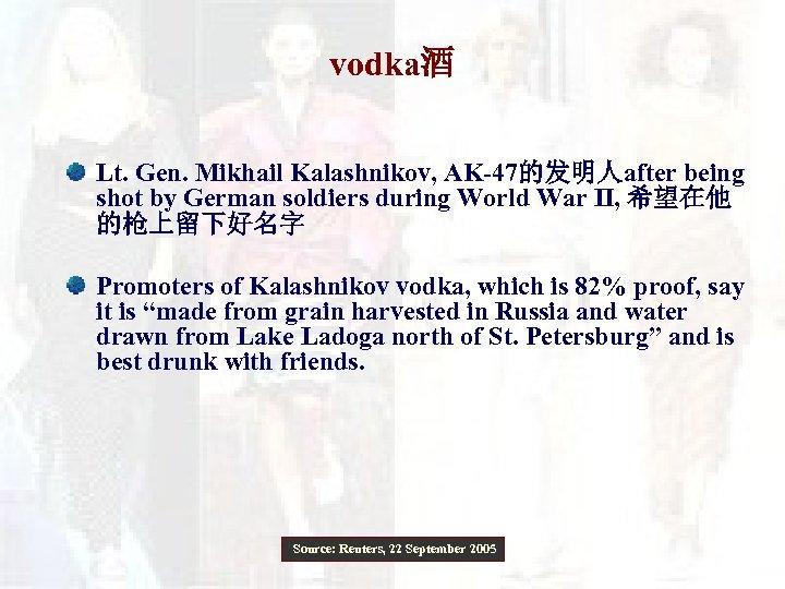 vodka酒 Lt. Gen. Mikhail Kalashnikov, AK-47的发明人after being shot by German soldiers during World War