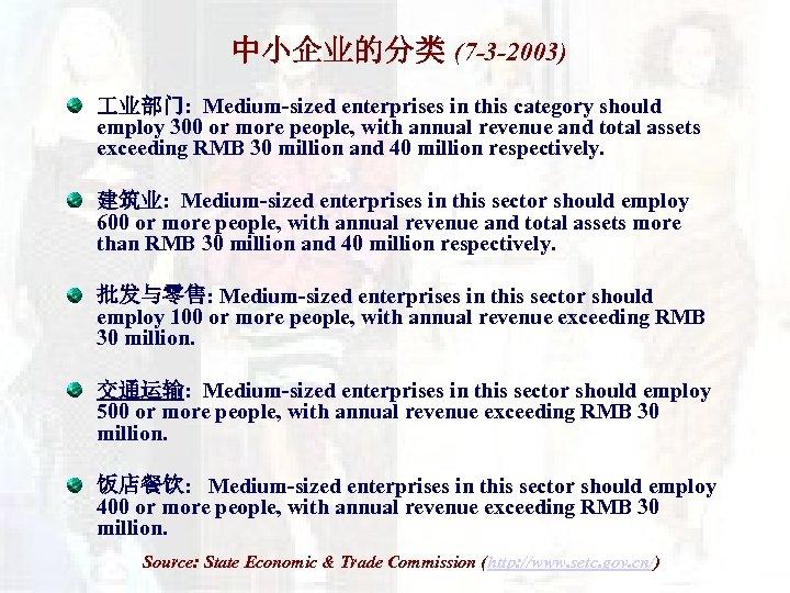 中小企业的分类 (7 -3 -2003) 业部门: Medium-sized enterprises in this category should employ 300 or