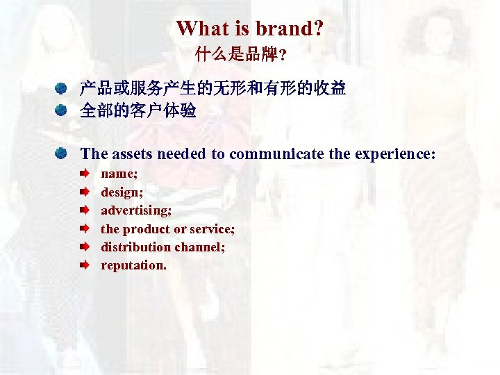 What is brand? 什么是品牌? 产品或服务产生的无形和有形的收益 全部的客户体验 The assets needed to communicate the experience: name;